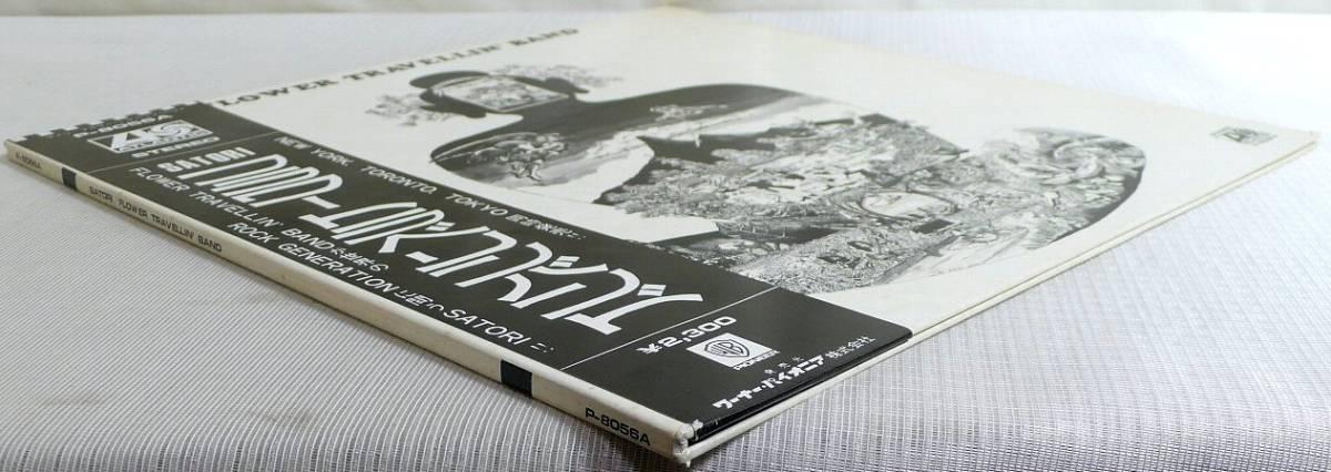 ★フラワートラベリン・バンド★帯付 P-8056A 定価2300円 LP_画像9