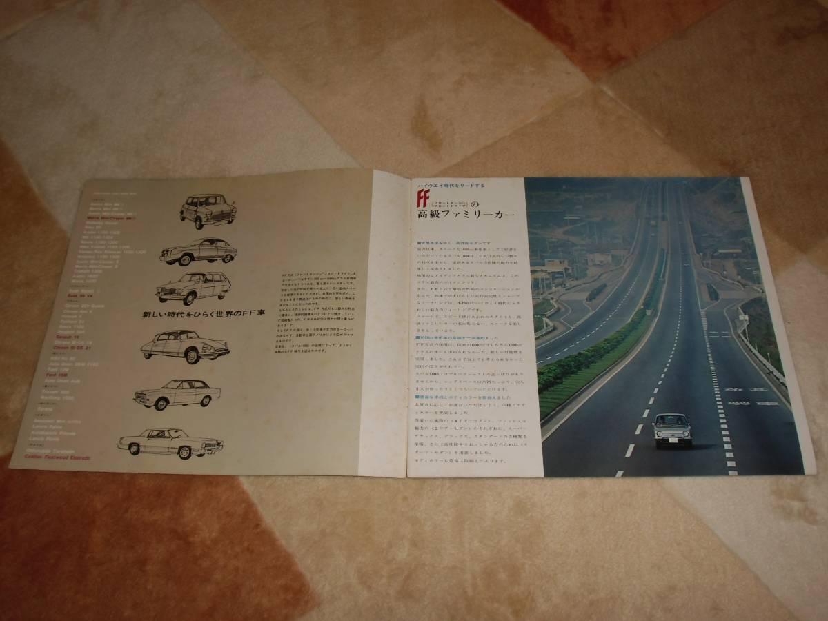 【旧車カタログ】 昭和43年 スバル1000 スポーツセダン追加版_画像2