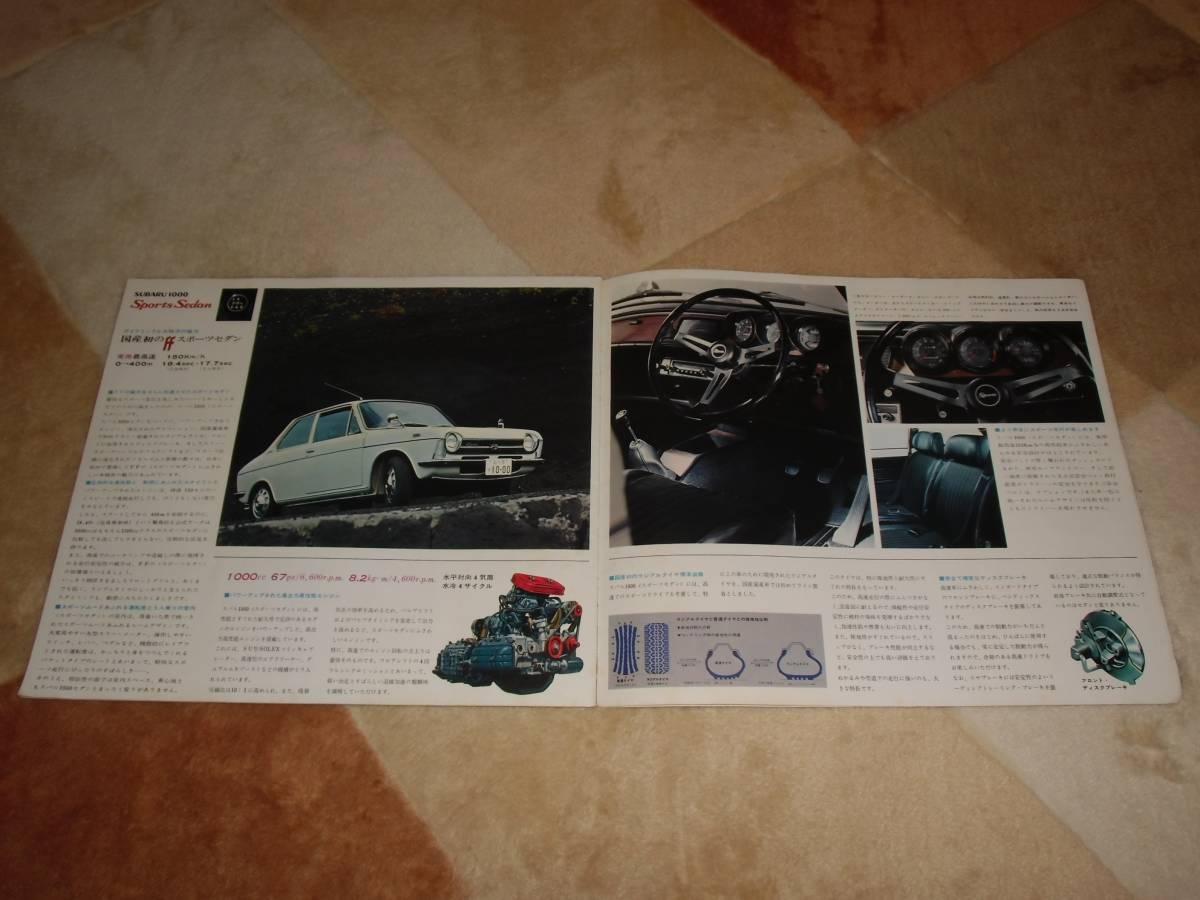 【旧車カタログ】 昭和43年 スバル1000 スポーツセダン追加版_画像5