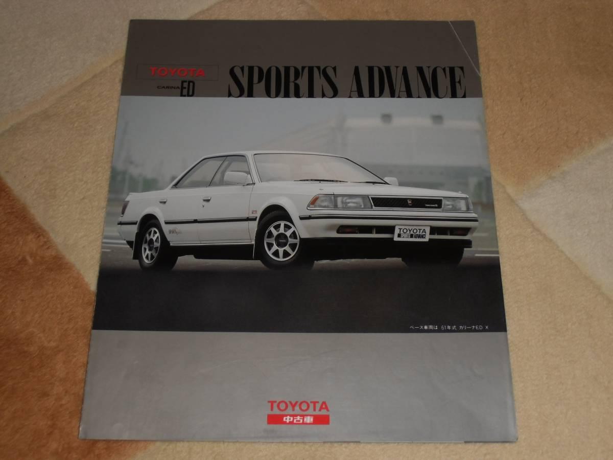 【旧車カタログ】 1989年 トヨタカリーナEDスポーツアドバンス 商品化中古車