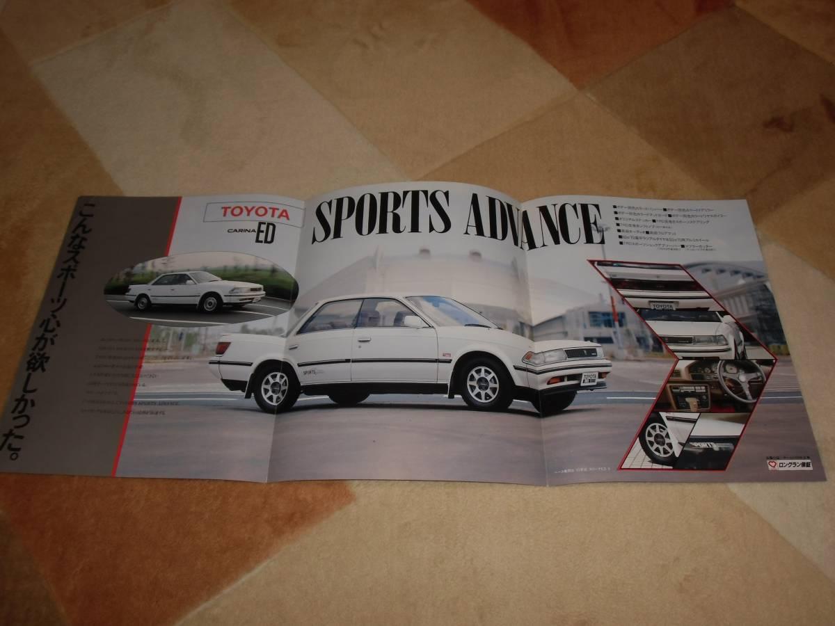 【旧車カタログ】 1989年 トヨタカリーナEDスポーツアドバンス 商品化中古車_画像2