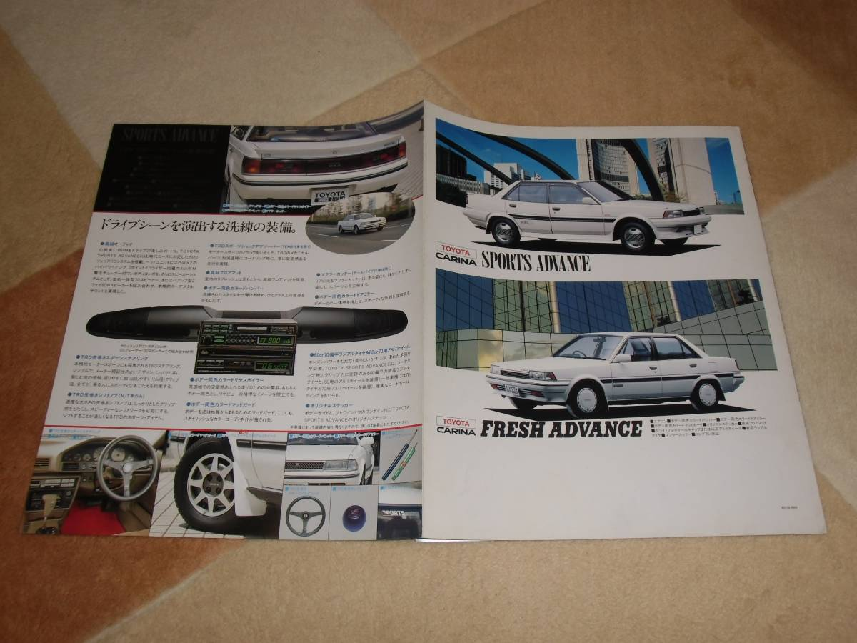 【旧車カタログ】 1989年 トヨタカリーナEDスポーツアドバンス 商品化中古車_画像3