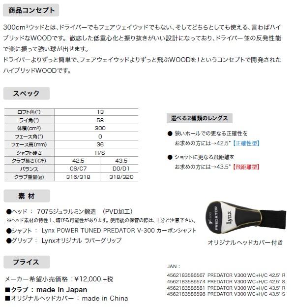リンクス(LYNX) プリデター(PREDATOR)V-300 42.5S DR?FW?どちらとしても使えるハイブリッドWOOD登場!正確性重視タイプウッド_画像2