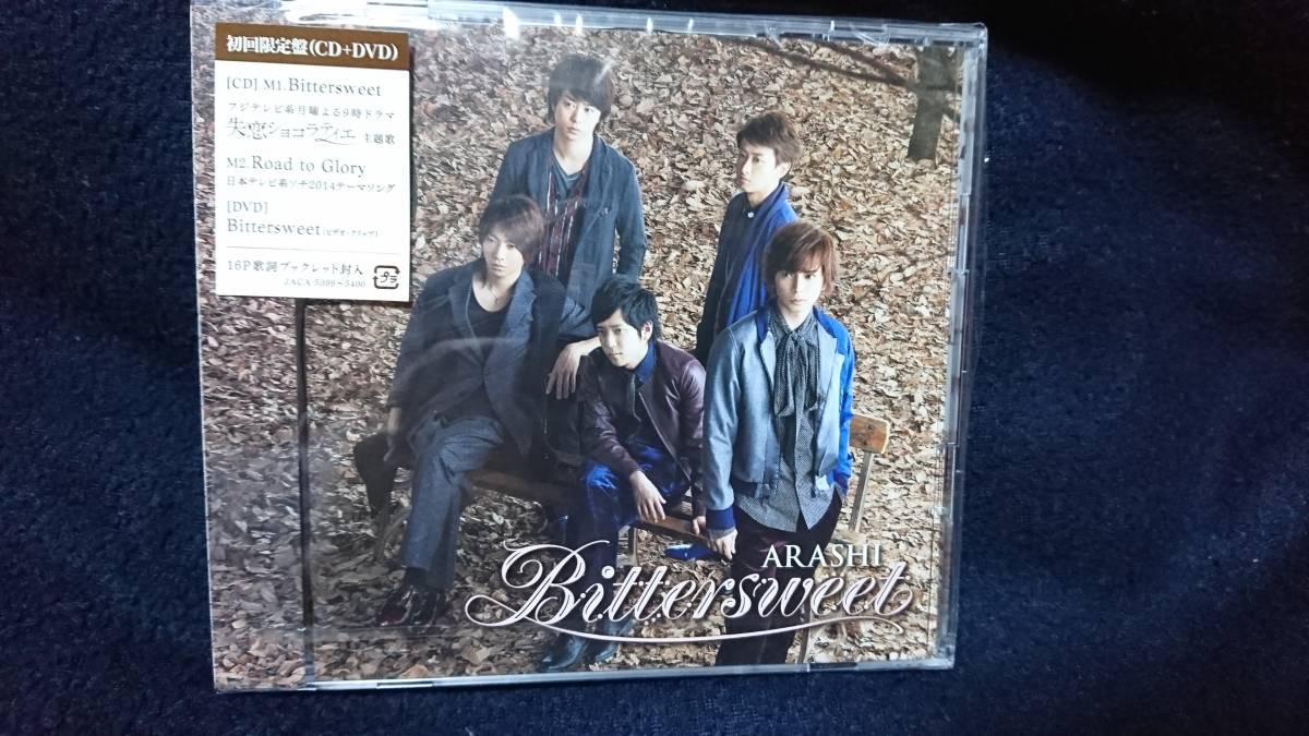 嵐★ Bittersweet 初回限定盤(CD+DVD)★新品未開封★
