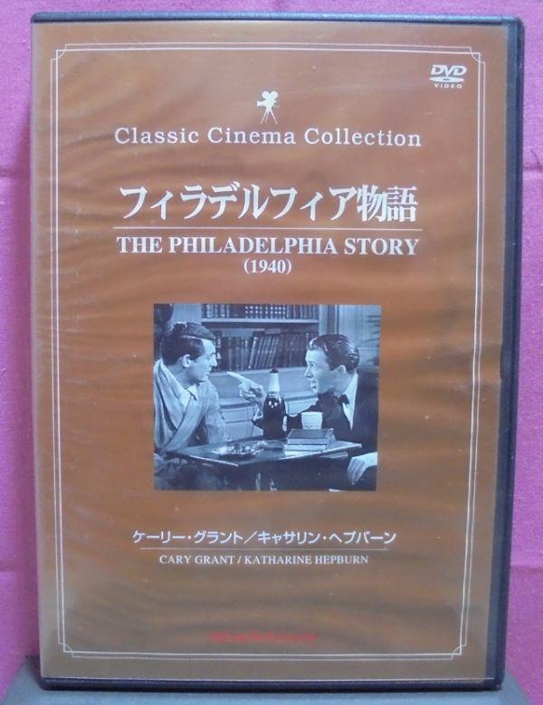 フィラデルフィア物語(1940)(ゲーリー・グランド/キャサリン・ヘプバーン)【DVD名作ビデオ】開封済み中古品_画像1