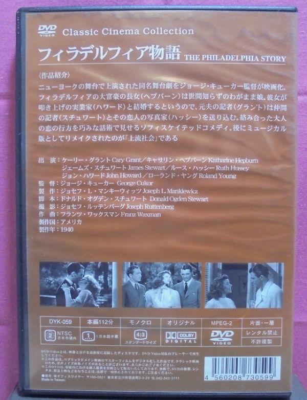 フィラデルフィア物語(1940)(ゲーリー・グランド/キャサリン・ヘプバーン)【DVD名作ビデオ】開封済み中古品_画像3