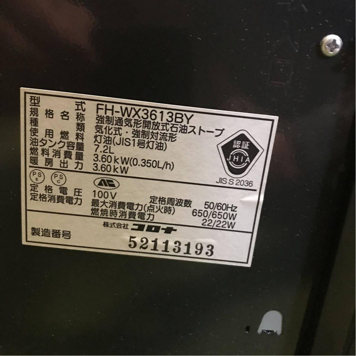 中古 石油ファンヒーター コロナ FH-WX3613BY ブラウン_画像2