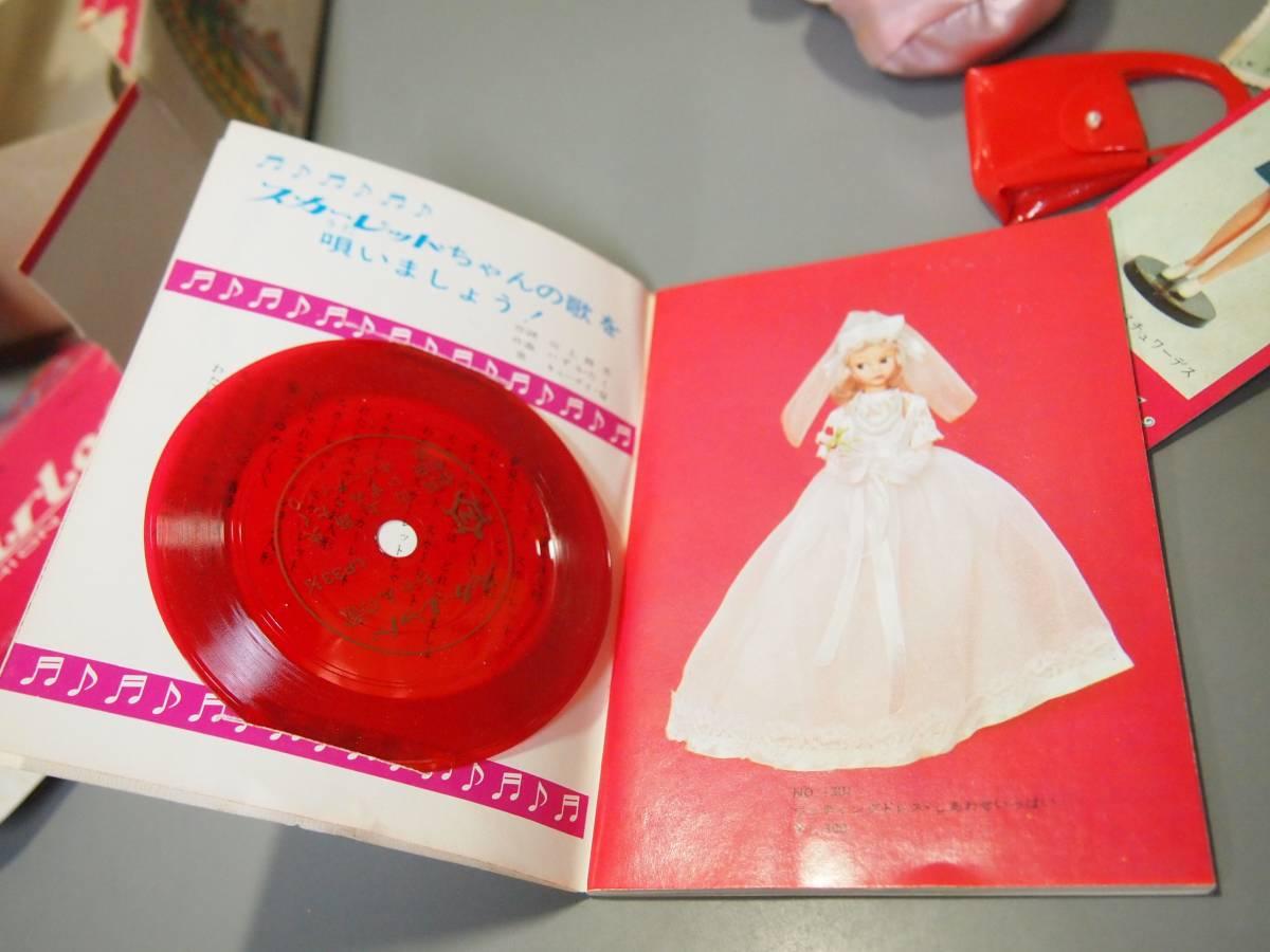 1970年代デットストック品 箱破損あり中嶋製作所ナカジマ スカーレットちゃん レコード・スタンド・カタログつき着せ替え人形(リカ昭和_画像10