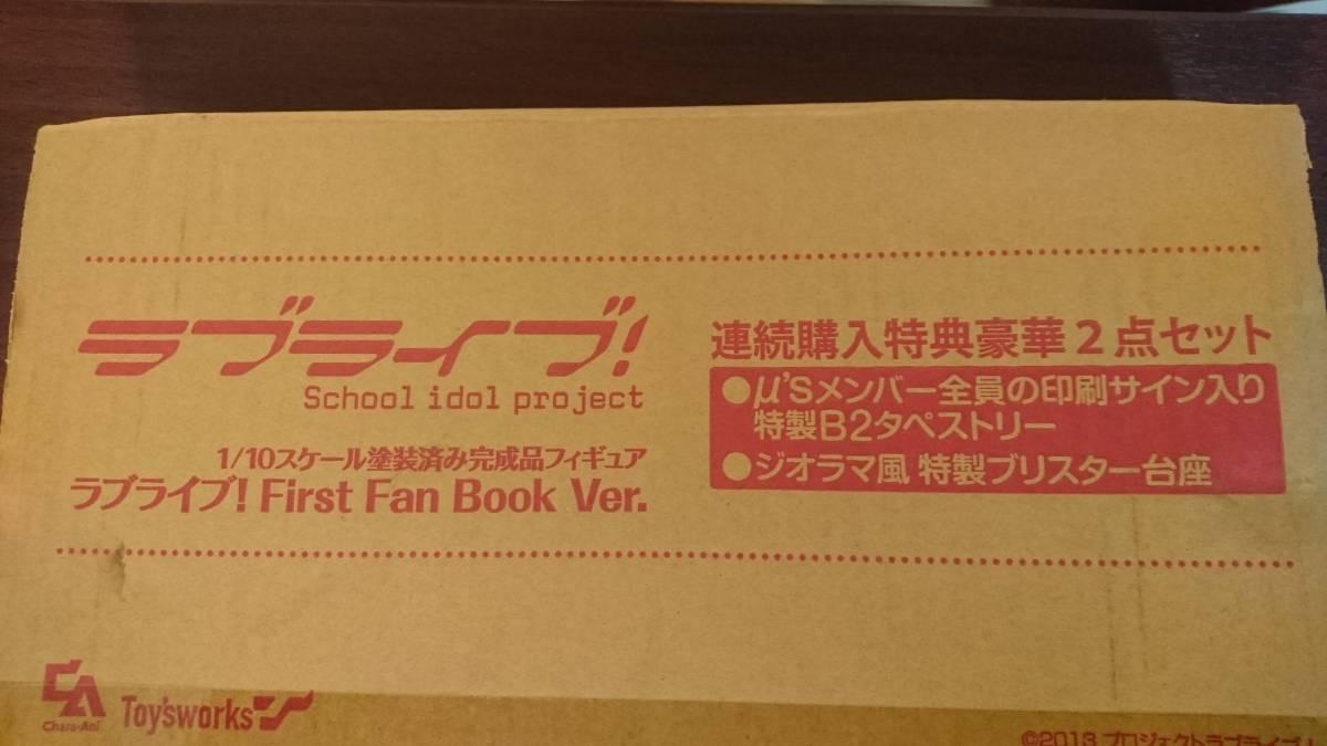 【送料無料!!】ラブライブ! LoveLive! First Fan Book Ver. μ's9人セット!限定特典未開封!_画像4