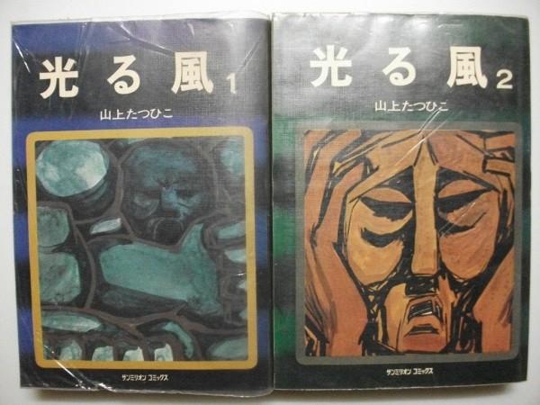 光る風 1,2/全2冊 山上たつひこ 昭和47年初版 朝日ソノラマ_画像1