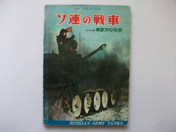 ソ連の戦車 航空ファン別冊 昭和45年 文林堂_画像1