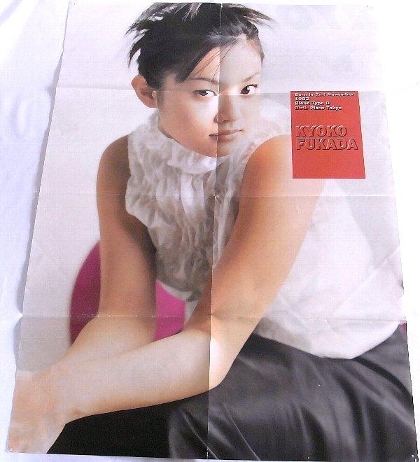 ★☆貴重【深田恭子&広末涼子】両面BIGポスター☆★