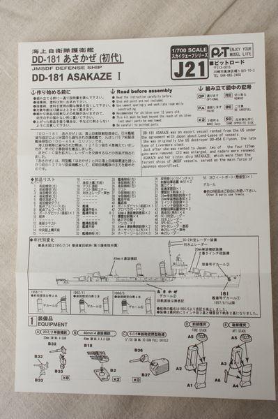 ピットロード 1/700 DD-181 あさかぜ(初代)_画像4
