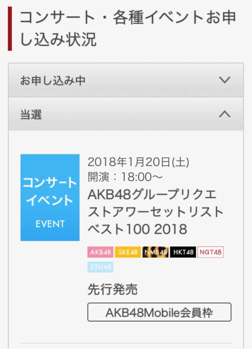 【落札者発券】1/20 リクエストアワー2018 夜公演 千秋楽 2連番 AKB48Mobile会員枠