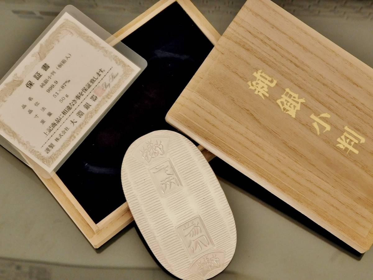 999.9 純銀 小判 桐箱 保証書付き 50g 刻印あり コレクション 送料無料 アンティークコレクション
