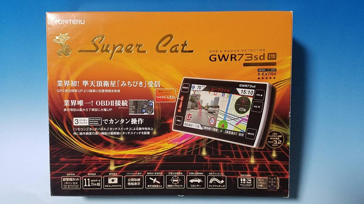 ★ユピテル レーダー探知機 GWR73sd☆