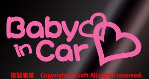 Baby in Car/ハート(ライトピンク/17.4cm)ステッカー/ベビーインカー**