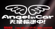 Angel in Car angel in transportation! sticker / white Angel in car, angel. wing +