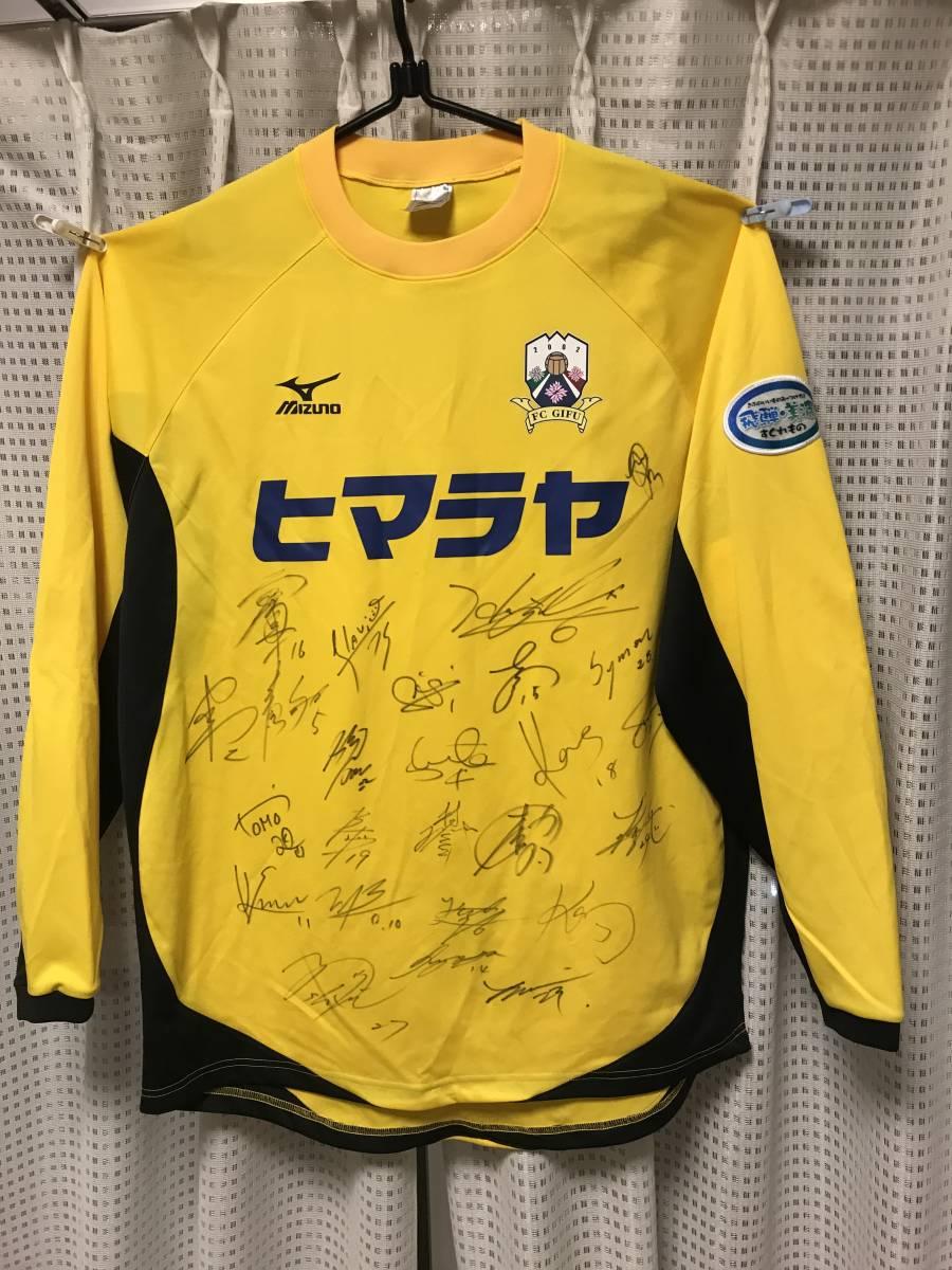 【新品未使用】FC岐阜 2013年モデル サイン入り ホームユニホーム(GK用)