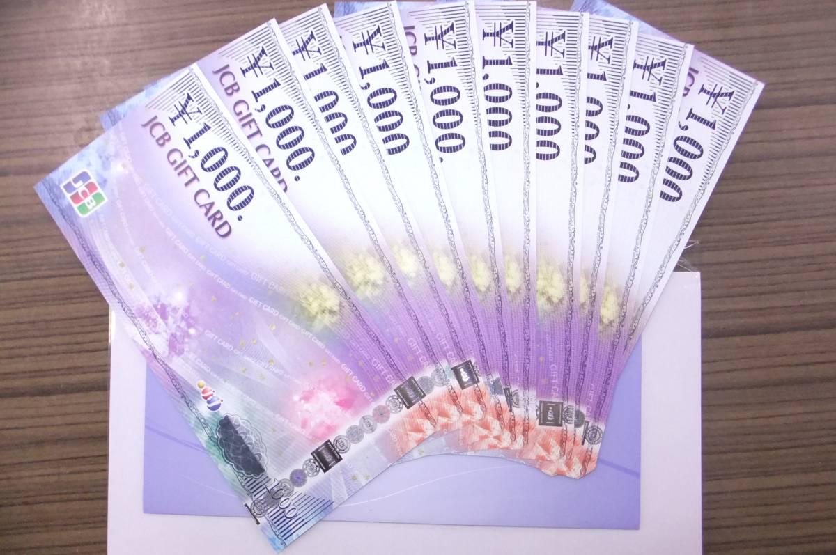 JCBギフトカード  10000円分