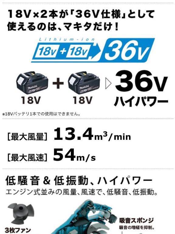マキタ 充電式ブロワ 18V+18V/36V MUB362DZ 本体とショルダーベルトのみ_画像4