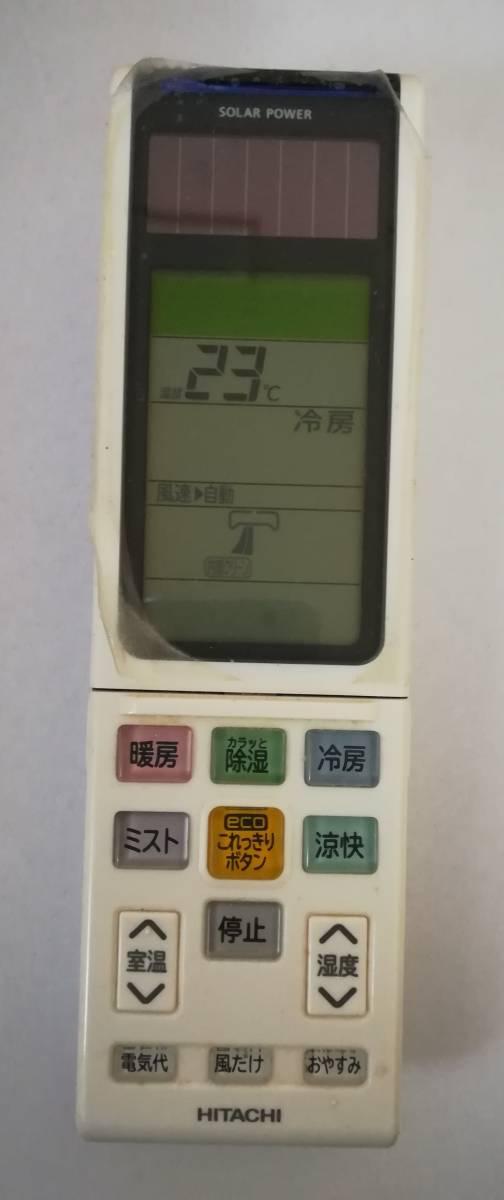 ■日立エアコンリモコン☆RAR-4N1#中古品美品