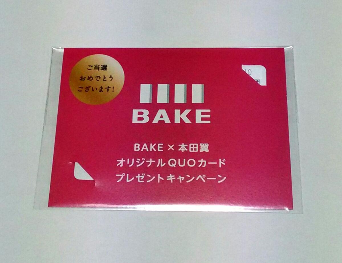 本田翼 クオカード BAKE 500円分 2枚 オリジナルQUOカード 非売品 森永製菓 懸賞 当選品 送料無料_画像2