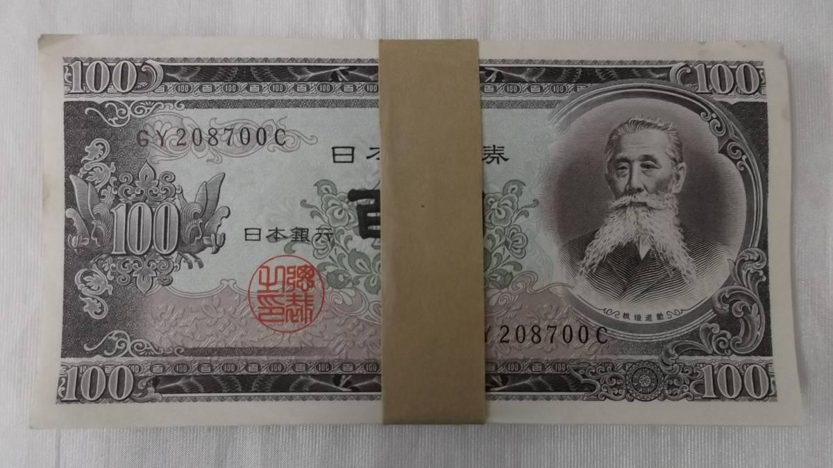 1円~☆11-74(紙25)=日本銀行券B号100円 板垣退助100円 帯付 100枚
