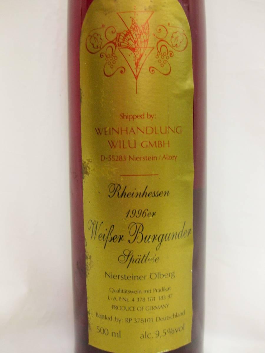 ☆ 未開栓 1996年 ビッグマウス レッドシュペー ドイツ ワイン 500ml レトロ アンティーク 雑貨 ガラス 瓶 オブジェ 赤 ボトル 古酒 当時物_画像2
