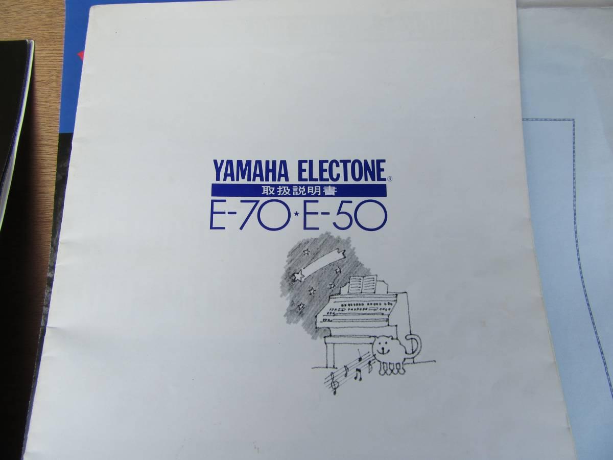 ■YAMAHA/ヤマハエレクトーン E-50/アナログ・中古品■_画像9