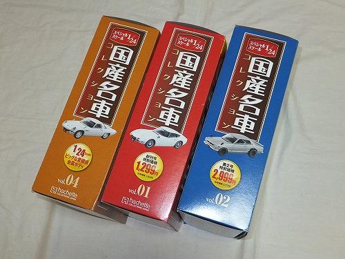 国産名車コレクション1/24 スカイライン2000GT-R  トヨタ200GT マツダ コスモスポーツ 3点セット 本体未開封