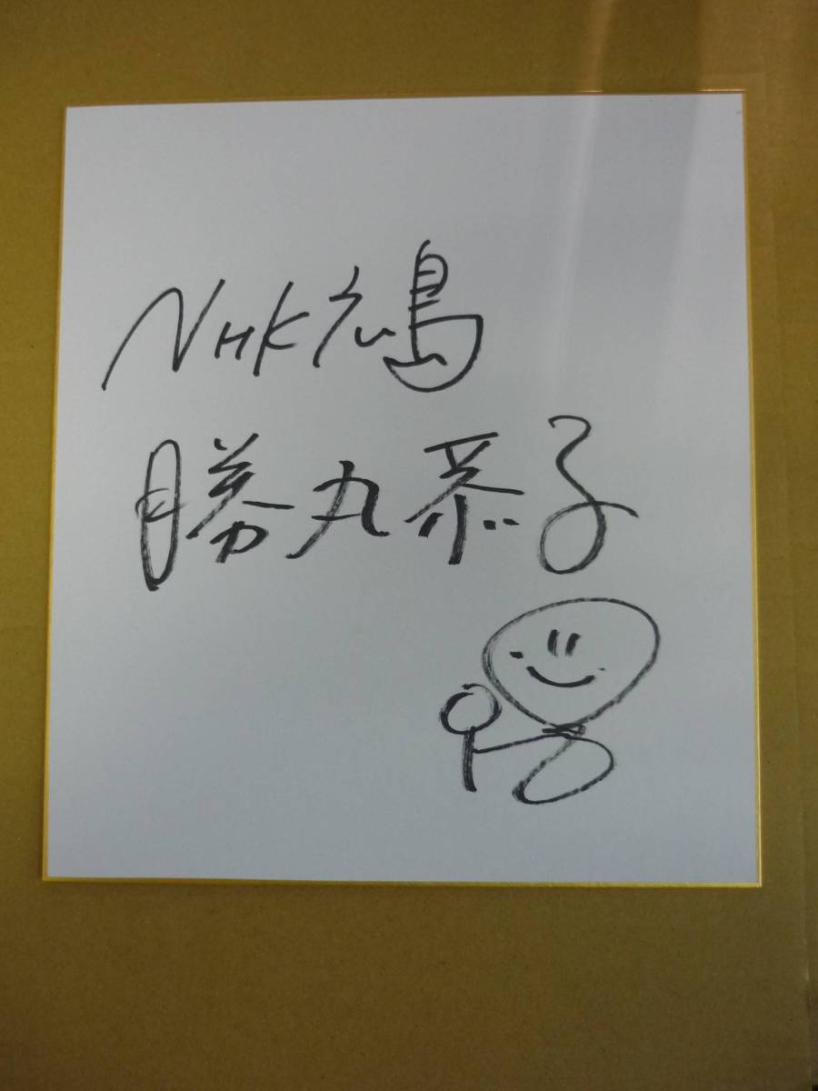 NHK広島 気象予報士 勝丸恭子さん 直筆サイン色紙