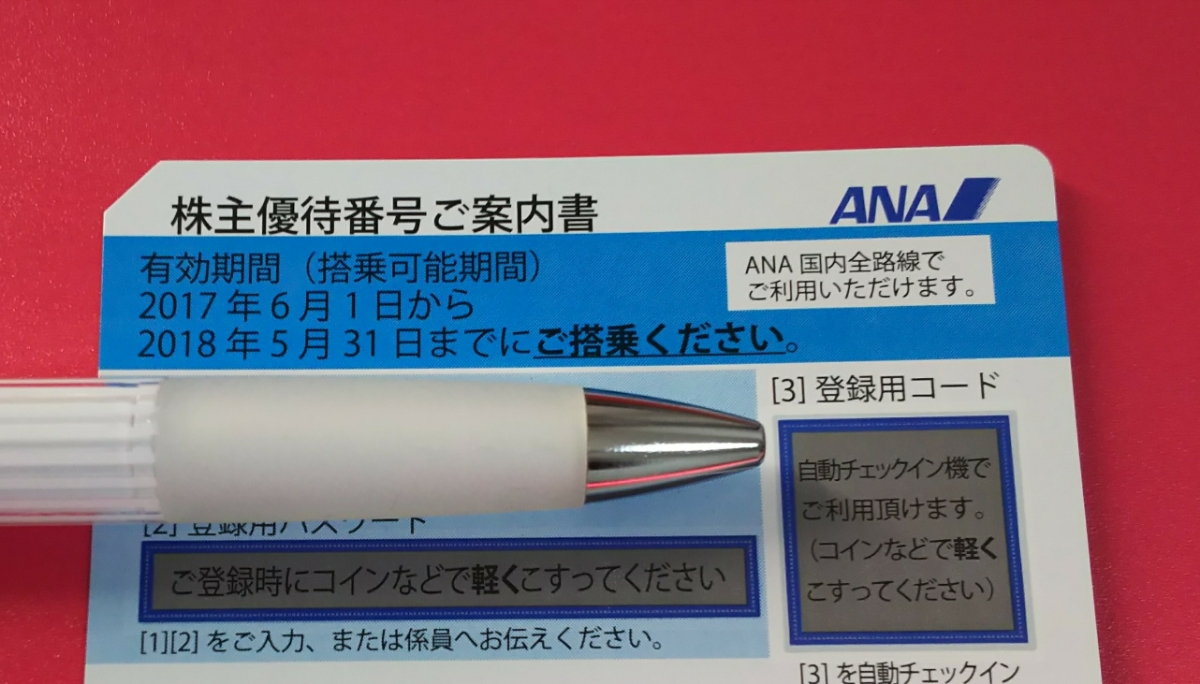 ANA株主優待券☆2018年5月31日搭乗まで有効☆ミニレター発送OK
