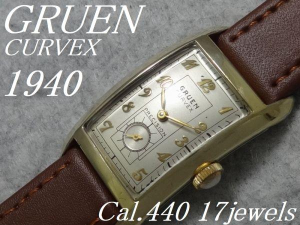 1940年製 GRUEN CURVEX 10金張 Cal.440 アンティーク グリュエン 湾曲 カーベックス 手巻