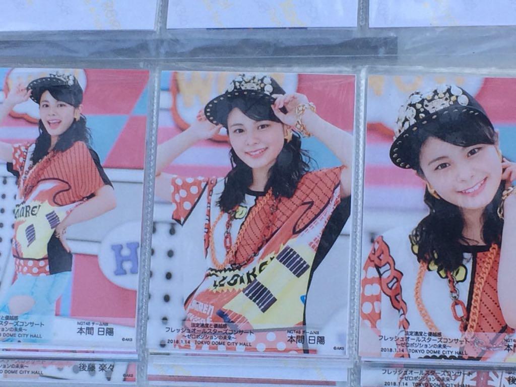 AKB48 法定速度と優越感 フレッシュオールスターズコンサート U-17 本間日陽 3種コンプ