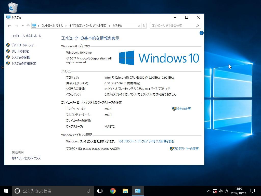 ジャンク品  PC自作セット一式OS:windows10・マザーボード:PRIME H270-PLUS ・CPU:CeleronG3930・SSD120GB・メモリ8GB_画像10