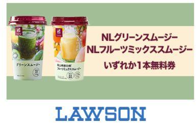 2/28まで ◆ローソン引換え◆ NLグリーンスムージー/NLフルーツミックススムージー いずれか1本無料券 3本セット