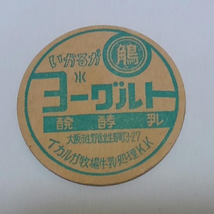 【牛乳キャップ】【レア】(裏難あり)50年以上前 いかるがヨーグルト(キャップ大) 水曜 未使用 大阪府/イカルガ牧場牛乳処理K.K