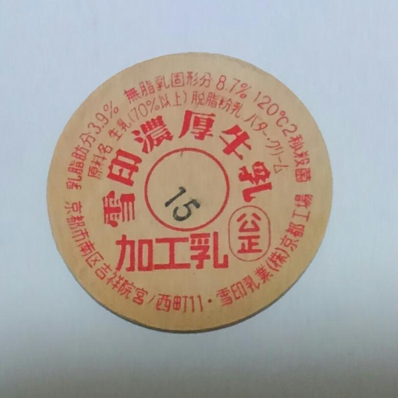 【牛乳キャップ】約40年前の牛乳ビンのキャップ 雪印濃厚牛乳 京都府/雪印乳業(株)京都工場