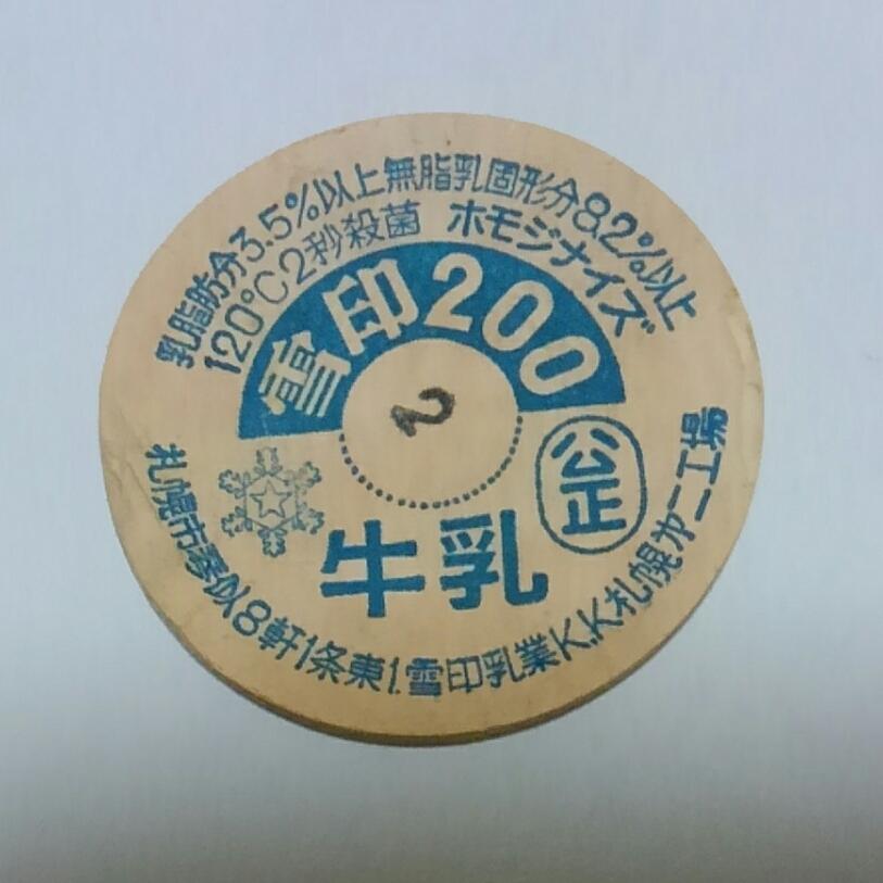 【牛乳キャップ】約30年前の牛乳ビンのキャップ 雪印200 北海道/雪印乳業K.K 札幌第二工場