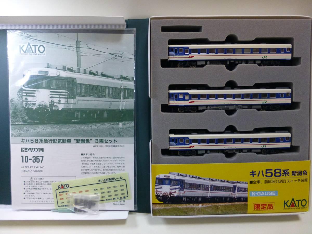 KATO 10-357 キハ58系 急行形気動車 新潟色