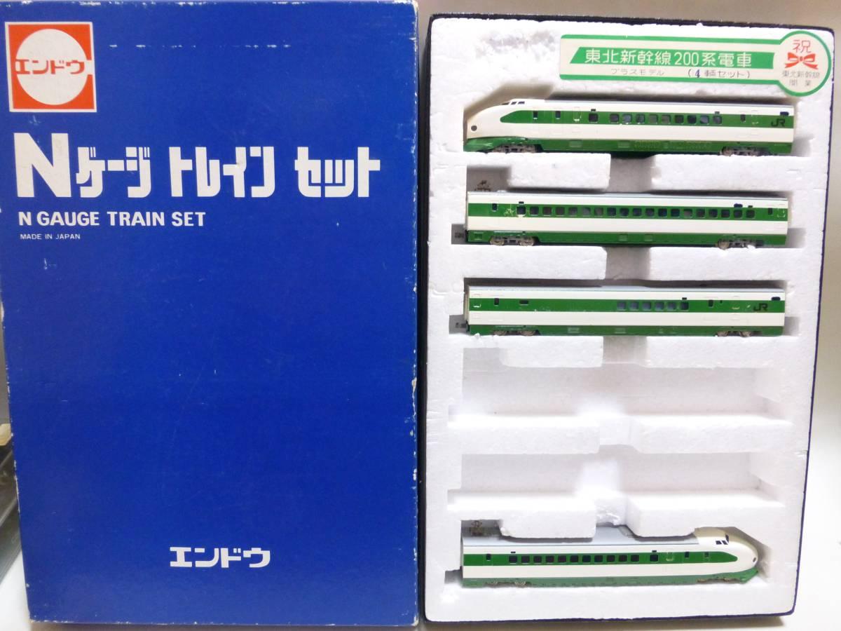 エンドウ トレインセット6 9006 200系 ジャンク