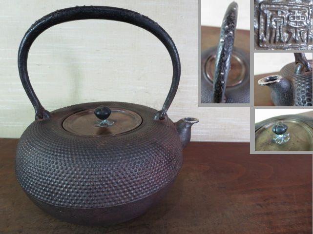 【大吉】  栗原造 提手銀象嵌 口に銀 銅蓋 霰鉄瓶  063_画像1