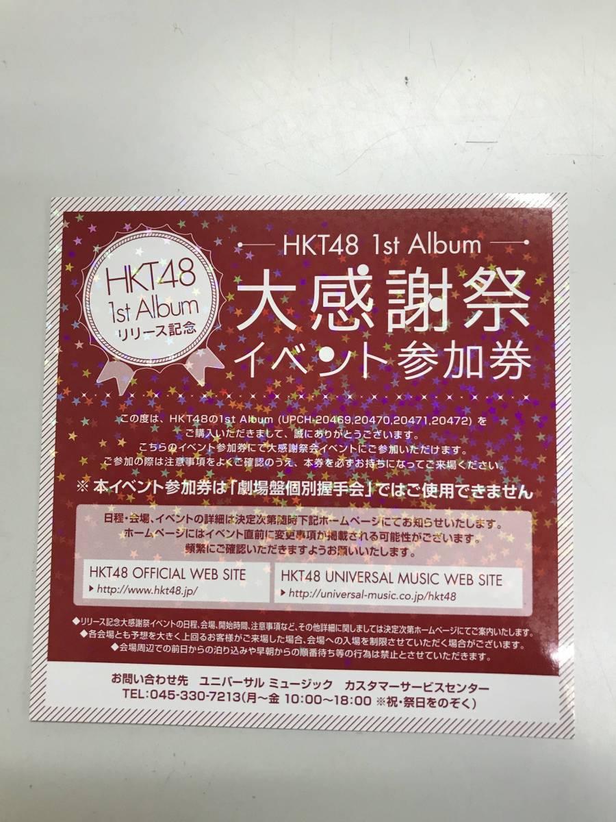 HKT48 1stアルバム 「092」リリース記念 初回封入特典 大感謝祭 イベント参加券 1枚