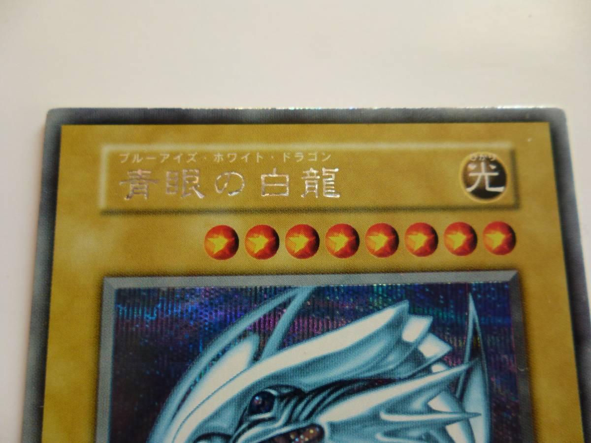 青眼の白龍 シークレットレア初期版_画像4