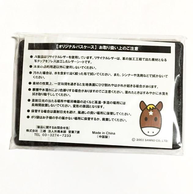 JRA オリジナルパスケース 定期入れ カードケース ターフィー 賞品 景品 非売品_画像3