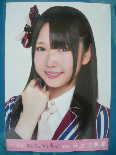 HKT48 生写真 井上由莉耶 桜、みんなで食べた 会場