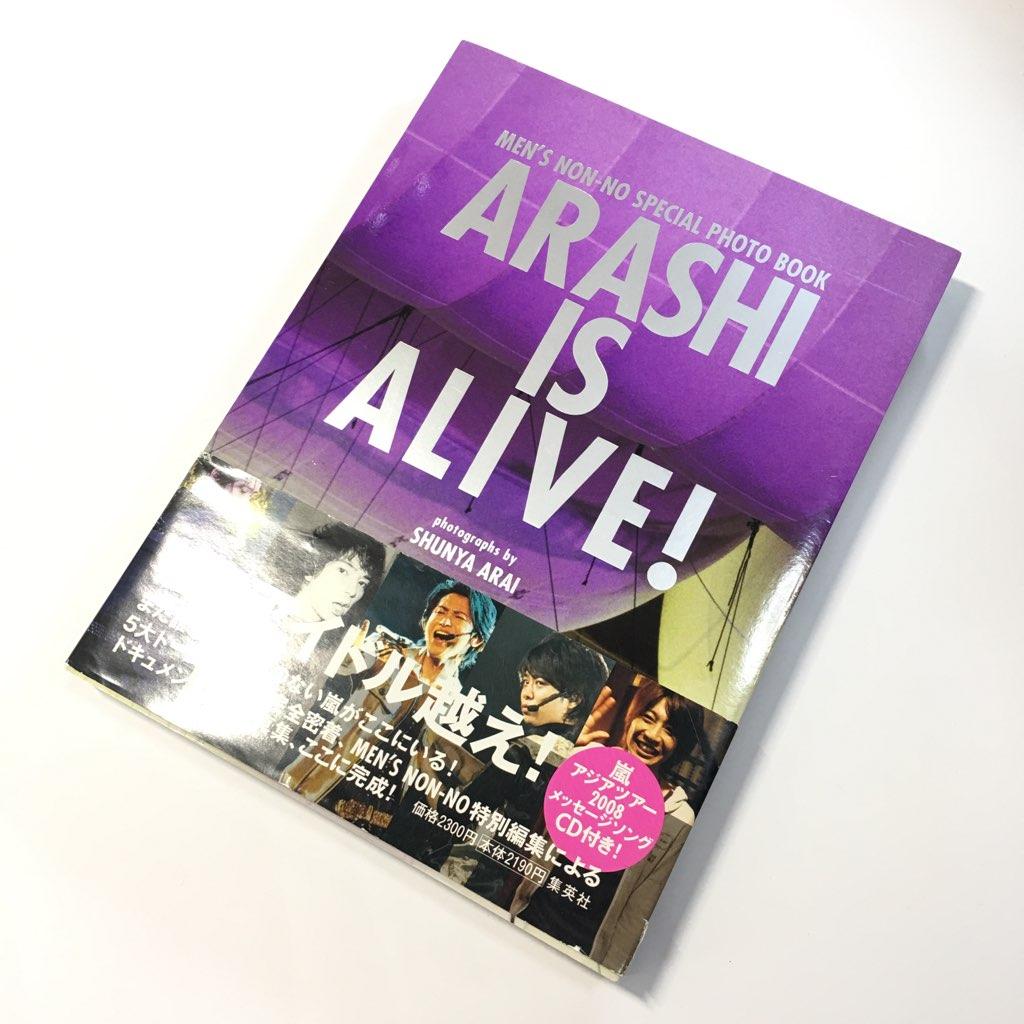★即決★ 嵐 / 【 ARASHI IS ALIVE! (CD 有り) / 写真集 本 】 公式 グッズ / MEN'S NON-NO 特別編集 SPECIAL PHOTO BOOK