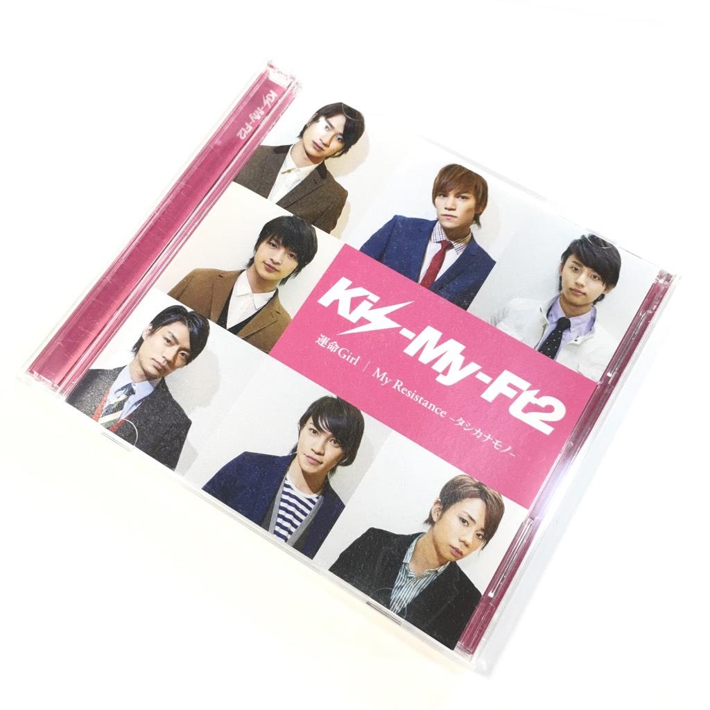 ☆中古★即決★ Kis-My-Ft2/【 My Resistance -タシカナモノ-・ 運命Girl / CD シングル ( DVD 付 ) 】 公式 グッズ / セブン&アイ 限定 盤