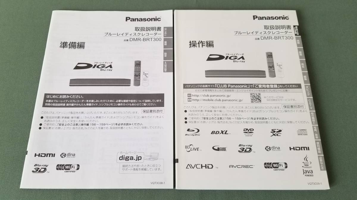 ☆ 超美品!!パナソニック/Panasonic DMR-BRT300 ブルーレイレ/DVDレコーダー 2011年製 ☆_画像8